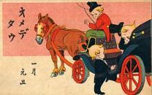 昭和7年の年賀状