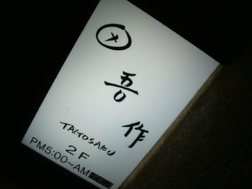 田吾作@水戸   さてと、今夜はどこ行く?