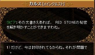 REDSTONEすぐ死にます。-4-4-1 完成されたRED STONE32