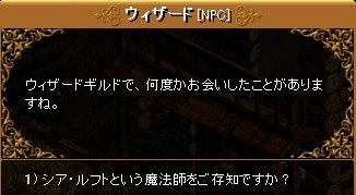 4月16日 真紅の魔法石①8