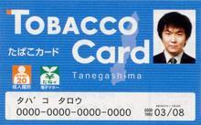 たばこカード