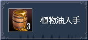shokubutsuyu