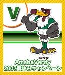 2007スタンプラリー「V」