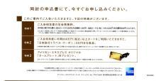 ビジネス・ゴールド・カード入会特典