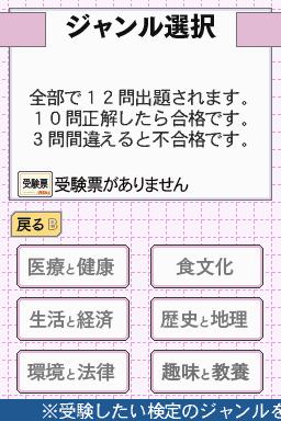 資格検定DS 1