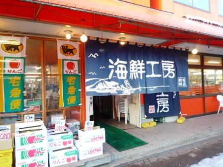 メニュー 余市 柿崎 商店