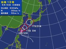 20060916台風進路