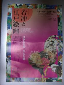 若冲と江戸絵画
