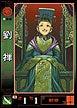 劉禅(UC)