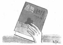 法廷の「虚無と熱情」