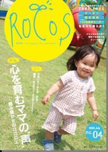 ROCOS第4号