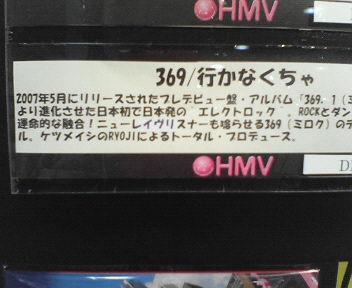 369/行かなくちゃ