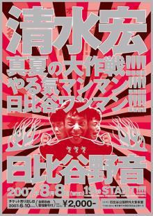 shimizu_live01