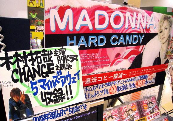 Madonna HardCandy