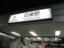 白楽駅(帰り)