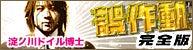 淀ノ川ドイル博士「誤作動 完全版」公式サイト