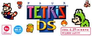 テトリスDS TETRIS DS