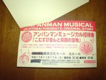 アンパンマンミュージカル