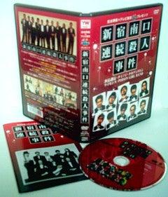 新宿殺人DVD