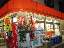 茨城県 行方市麻生商工会-画像 363