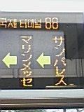 西鉄バスにハングル文字.jpg