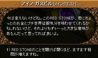 9-1 アップグレード宝石鑑定能力①14