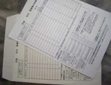 医療費の申告