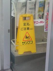 足もと注意2