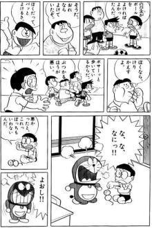 日本愛国者