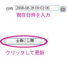 2.現在日時を入力→公開