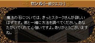 4月16日 真紅の魔法石②38
