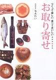 toriyosefuyukirei