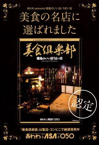 阿波尾鶏 一鴻日記-美食倶楽部