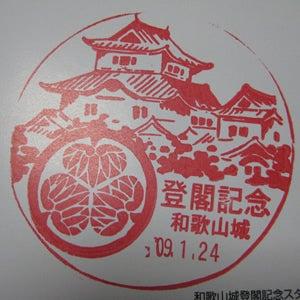お城部ログ ~お城を攻めるお城部メンバーのブログ~-和歌山城スタンプ2