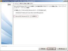 WP_61_Install_9