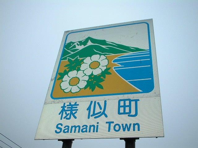様似町|「試される大地北海道」を応援するBlog