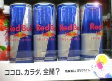 redbull7