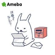 アメばこ(旧・もりもりブログ)