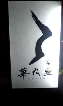 カデンツァ01