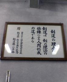 剣道の理念