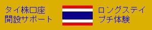 タイ株口座開設サポート