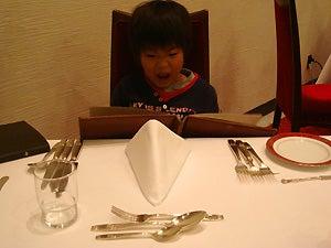 プリンスディナー