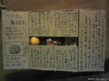 徳島からの小包