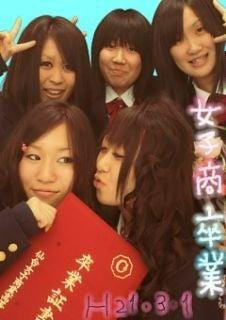 第81回 仙台女子商業高等学校卒...