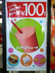 100円ロッテリア
