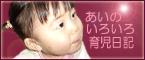愛のいろいろ育児日記1