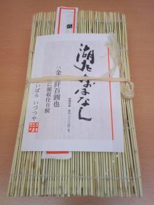 酔扇鉄道-kohoku-no-ohanashi2