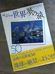 世界 夢の旅BEST50