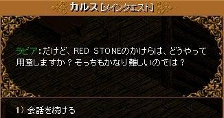REDSTONEすぐ死にます。-3-10-1 RED STONE完全体①24