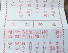 """山岡キャスバルの""""偽オフィシャルブログ""""「サイド4の侵攻」-おみくじ 潮江天満宮 2"""